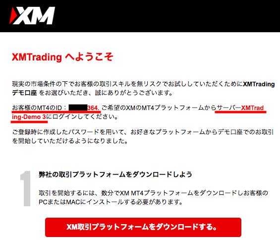 XMデモ口座開設方法:IDとサーバー情報