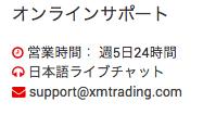 XMのオンラインサポート