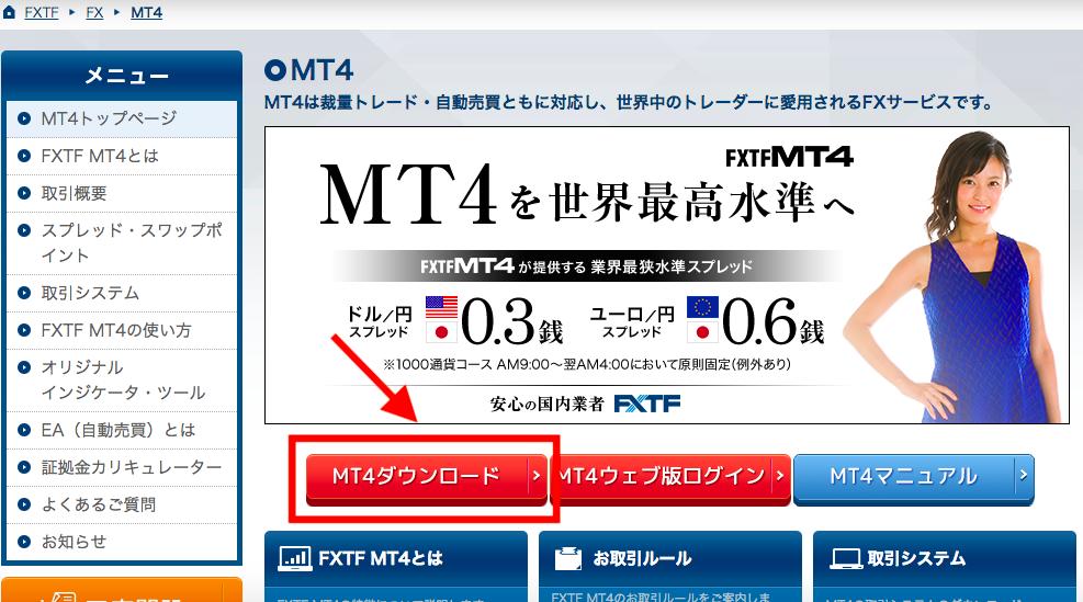 FXTFのMT4ダウンロード方法:MT4選択画面の操作方法