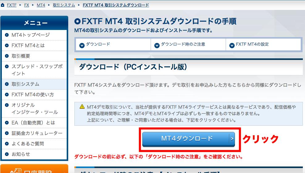 FXTFのMT4ダウンロード方法:MT4をインストール