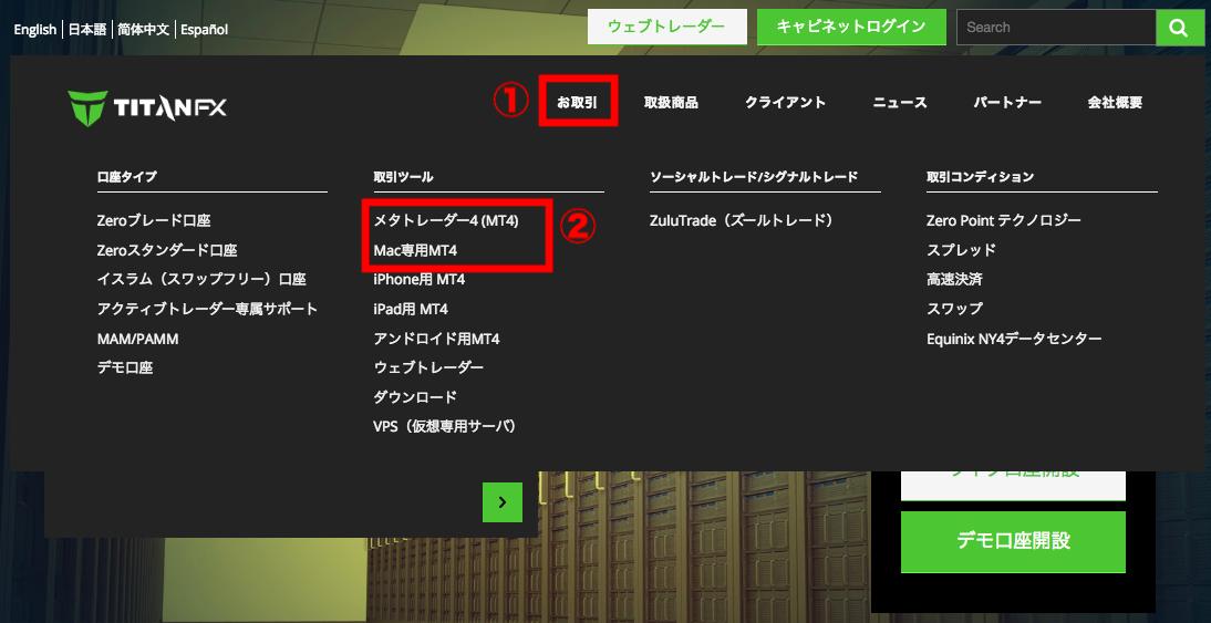 Titan FXでのMT4ダウンロードの仕方:トップページの操作方法