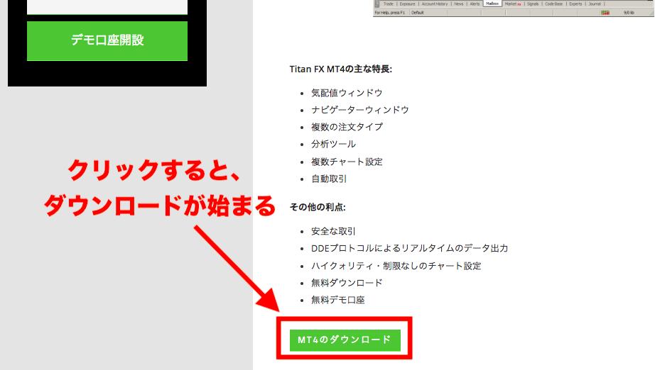Titan FXでのMT4ダウンロード方法:MT4をダウンロード