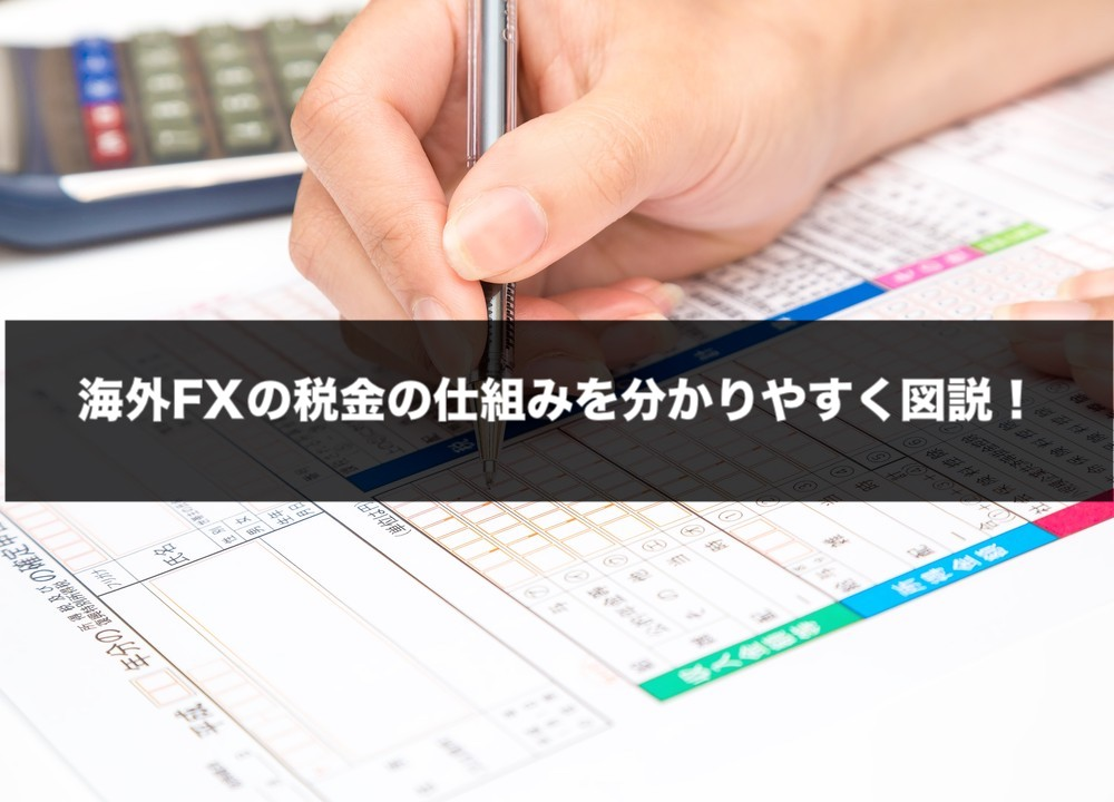 【図解付き】海外FXの税金を詳しく解説!