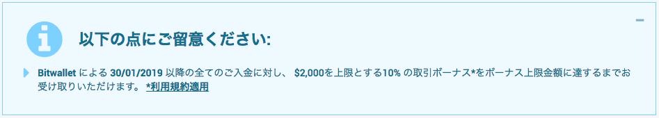 Bitwallet入金ボーナスの紹介
