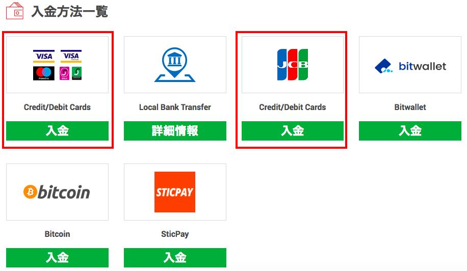 XMクレジットカード入金 カードブランド選択
