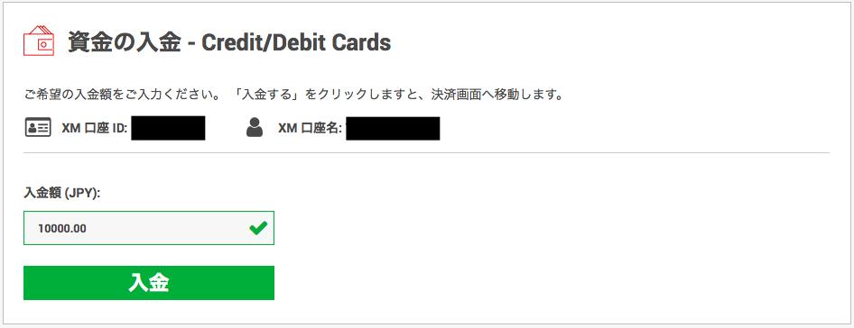 XMクレジットカード入金 入金額を入力する
