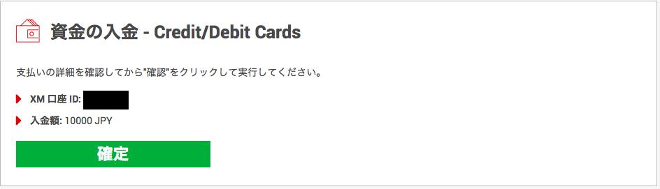 XMクレジットカード入金 口座IDと入金額の確認