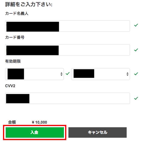 XMクレジットカード入金 クレジットカード情報の入力