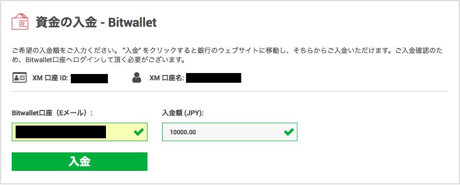 Bitwallet入金 メールアドレスと入金額を入力する