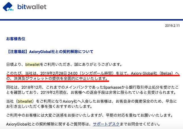 bitwalleからのAxioryとの契約解除に関するお知らせ