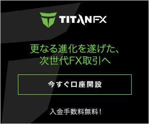 Titan FXアイコン