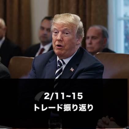 【トレード振り返り2月11日〜15日】米成長見通し下方修正、国家非常事態宣言で急落した1週間のトレードを振り返り