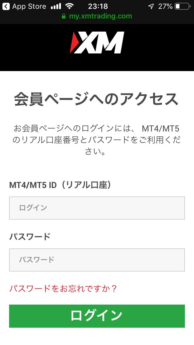 XMアプリ会員ページへのログイン画面