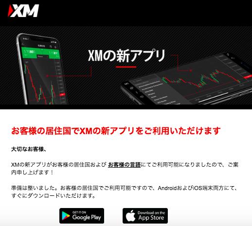 XMの新アプリのお知らせ