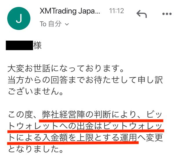 XMからBitwalletへの出金に関する運用変更のお知らせ