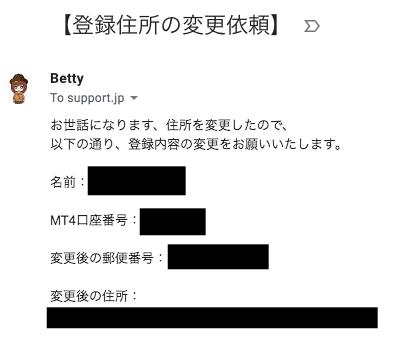 Titan FXの住所変更の申請メール