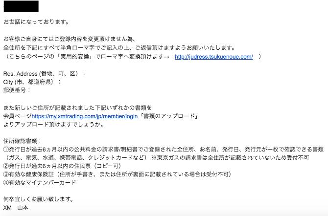 XM住所変更の仕方が記載されたEメール