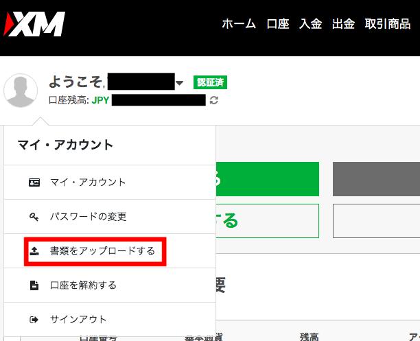 XM会員ページでの住所確認書類アップロード画面