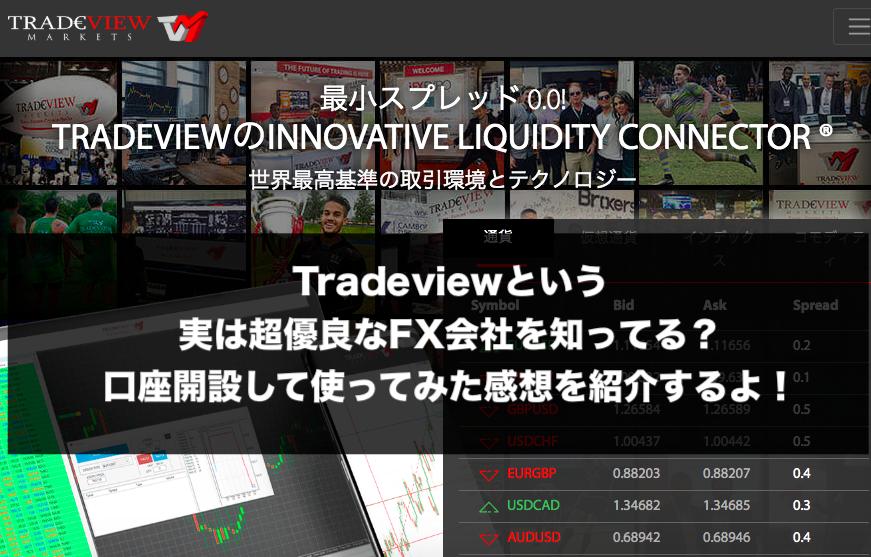 TradeviewってどんなFX会社?意外と知らない超優良ブローカーを紹介!