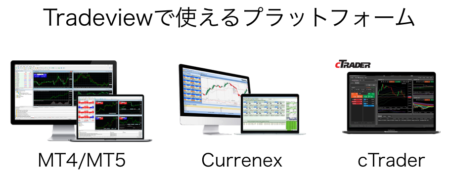 Tradeviewで使えるプラットフォーム