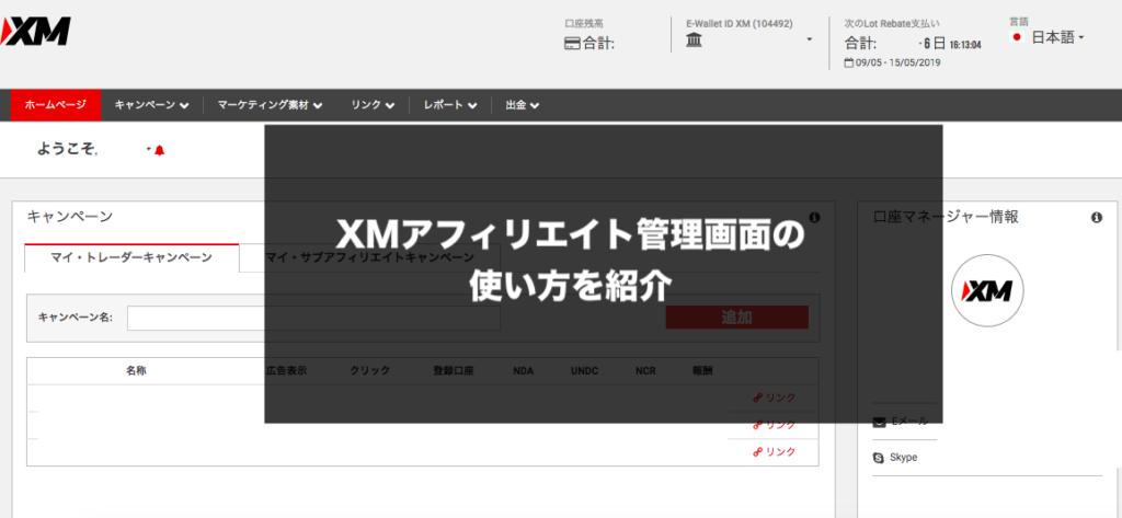 XMアフィリエイト管理画面の基本的な使い方