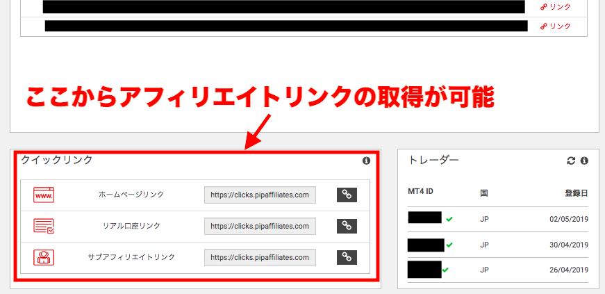アフィリエイトリンクを取得する画面