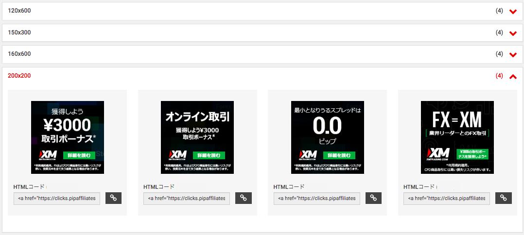 バナー広告のHTMLコードを取得