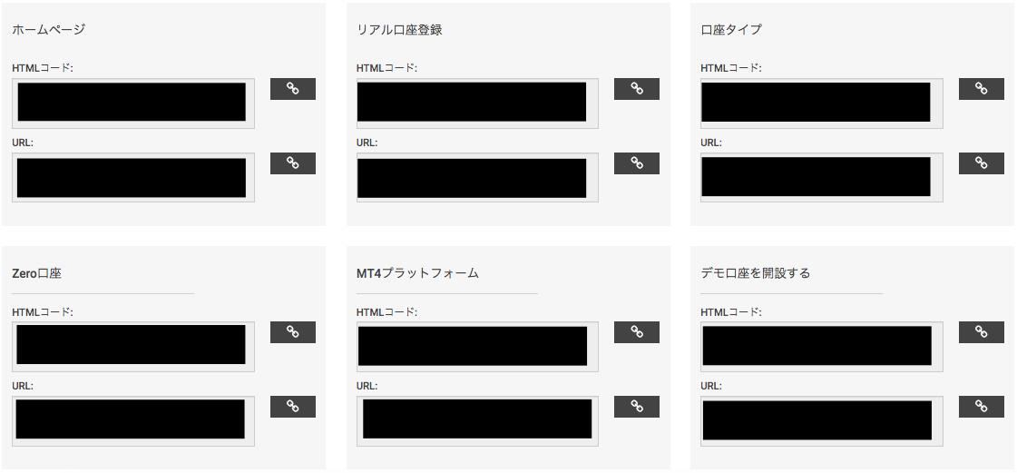 任意のリンク先URLを取得する画面