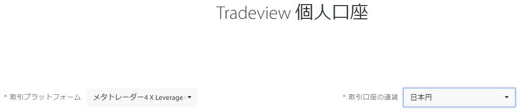 Tradeview口座タイプの選択