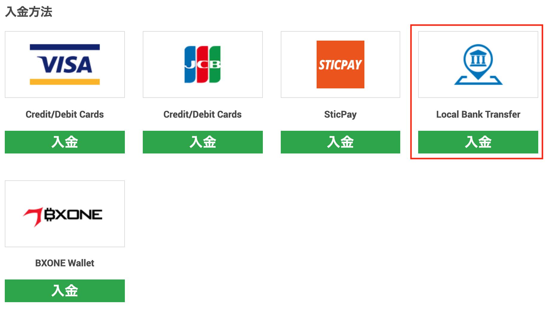 入金方法一覧から銀行振込を選択する画面
