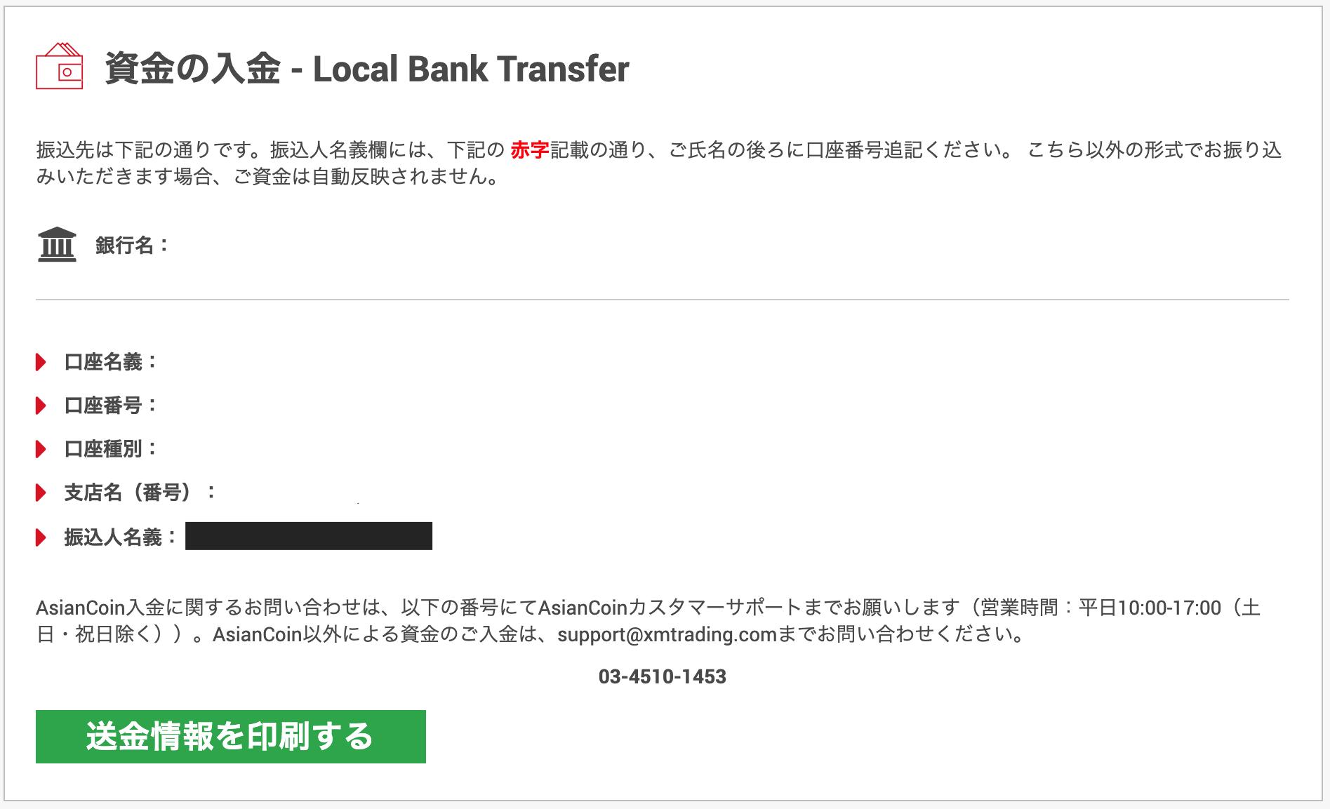 XM銀行振込入金の振込先表示
