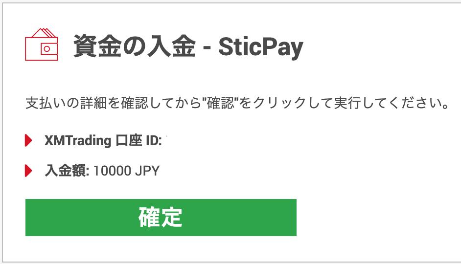 SticPay入金-入金額の確定