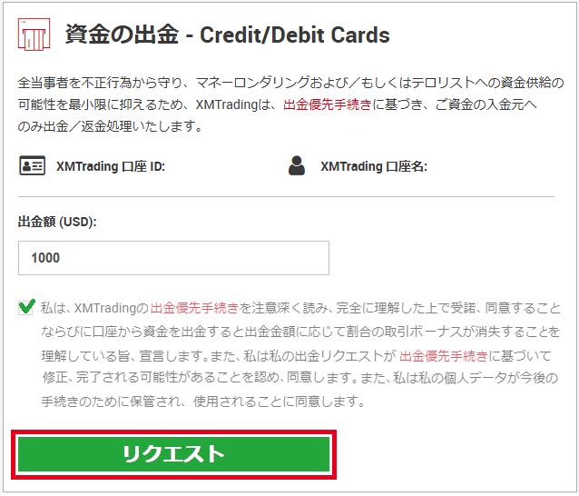 クレジットカード出金額の入力