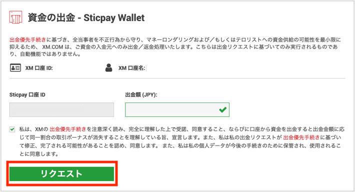 SticPay IDと出金額を入力する