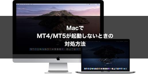Mac(OS 10.15 Catalina以降)でMT4/MT5が起動しないときの対処法