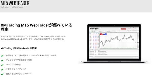 WebTraderの画像