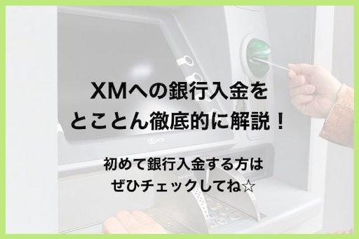 XMへの銀行入金を詳しく解説