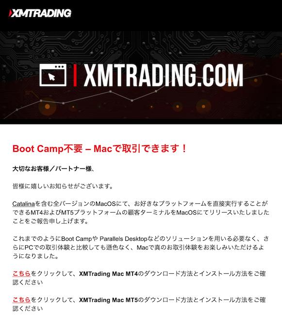 Mac版MT4・MT5対応を連絡するXMのメール