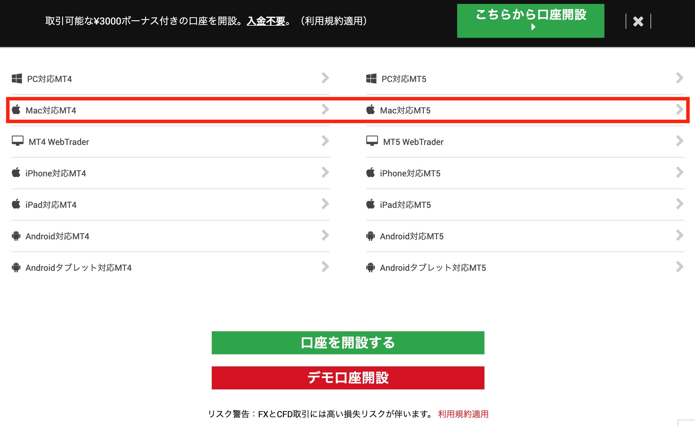 XMホームページよりMT4/MT5をダウンロード