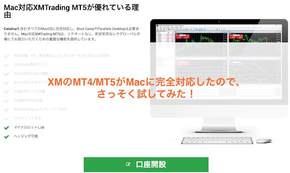 XMのMT4・MT5がMacに完全対応したので試してみた!